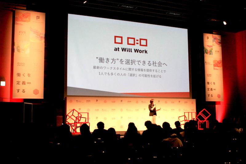 at Will Work「働き方を考えるカンファレンス2018」より