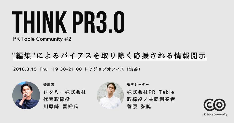 """""""編集""""によるバイアスを取り除く、応援される情報開示〜PR Table Community #2"""