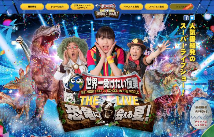 日本テレビ「世界一受けたい授業 THE LIVE 恐竜に会える夏」公式サイトより