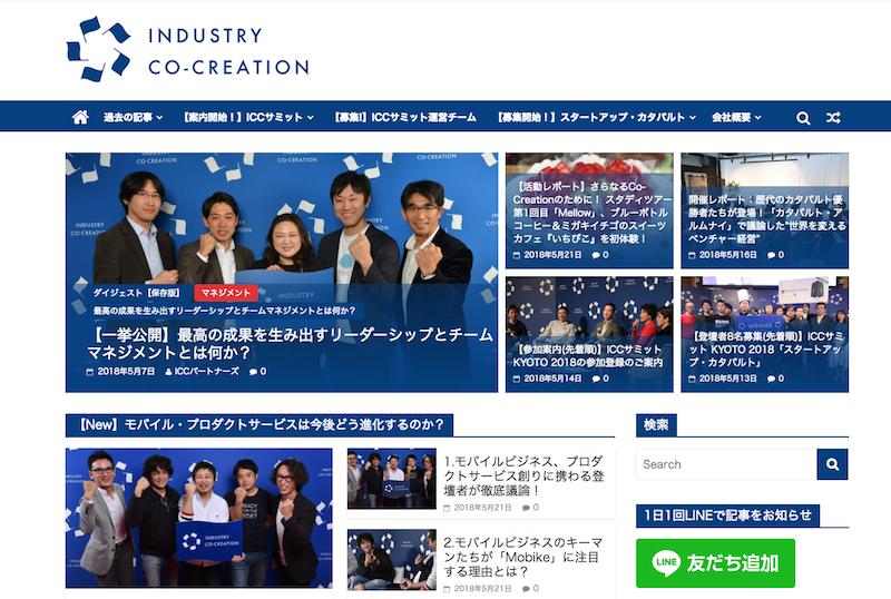 ICCサミット公式サイト